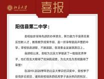 北京大学向阳信二中发来喜报