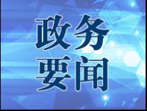 滨州市机关党的工作会议要求加强考核评价