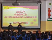 北镇中学心理专家闫希祥为祁连县师生做专题报告