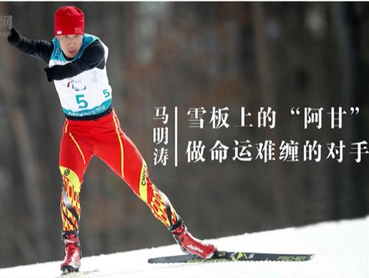 """滨州残冬奥会第一人马明涛:雪板上的""""阿甘"""" 做命运难缠的对手"""