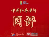 中国红齐鲁行|网评:让我们与农民朋友一起庆丰收