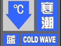 滨州市气象局发布寒潮蓝色预警 降温幅度达10℃左右