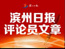 """滨州日报推出""""坚定不移推进现代化富强滨州建设""""系列评论员文章"""