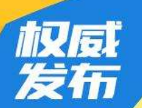 山东新一批电子商务示范县公示 惠民县入选