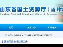 重磅发布!滨州又一批土地要征收!包括开发区、博兴县、阳信县.....