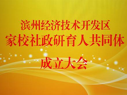 """【滨州网直播】滨州经济技术开发区""""家校社政研育人共同体""""成立大会"""