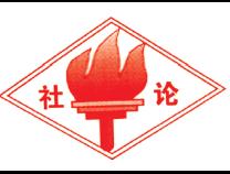 """滨州日报社论:奋力打造""""双型""""城市推动富强滨州建设整体成势"""