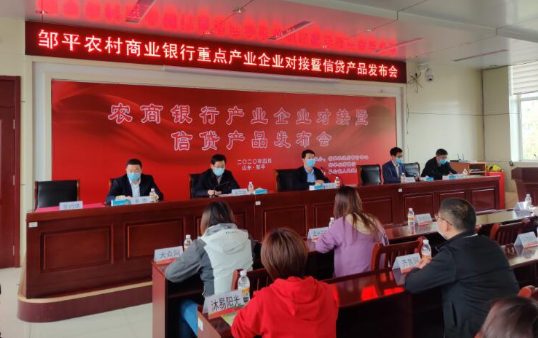 邹平农商银行推出铝谷创业贷 最高授信额度500万元