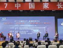 如何营造新时代好家风?来听听教育大咖在中国家长节主论坛上的讨论