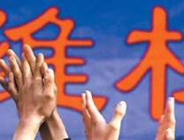 人民日报刊文:维权不能剑走偏锋,莫以私力救济僭越法律