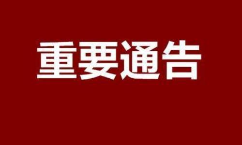 重要通知!4月17日14时至18时,滨州市暂停办理车驾管业务