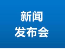 """滨州网直播 """"全面小康 奋进山东""""主题系列新闻发布会滨州专场"""