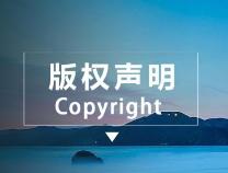 滨州日报·滨州网版权声明