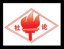 濱州日報社論:向著建設現代化富強濱州的宏偉目標奮勇前進