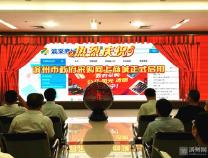 """滨州市一批献血纪念品首次在""""滨采商城""""竞价成交"""