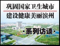 沾化区长刘长海: 以高压态势确保复审迎查任务落到实处