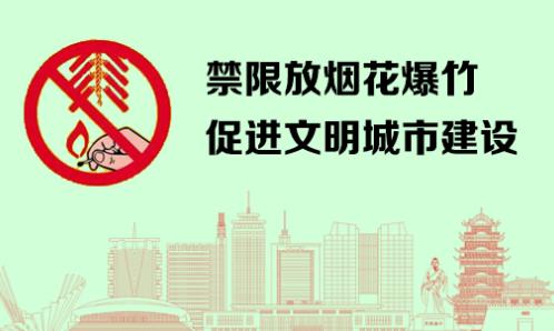 禁限放烟火爆竹 促进文明城市建设
