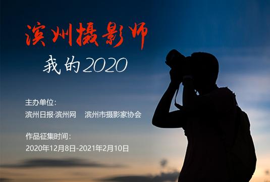 濱州攝影師:我的2020