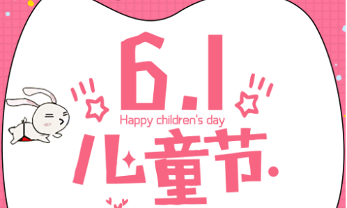 万中购物广场 | 庆六一 乐惠万中 有礼童享