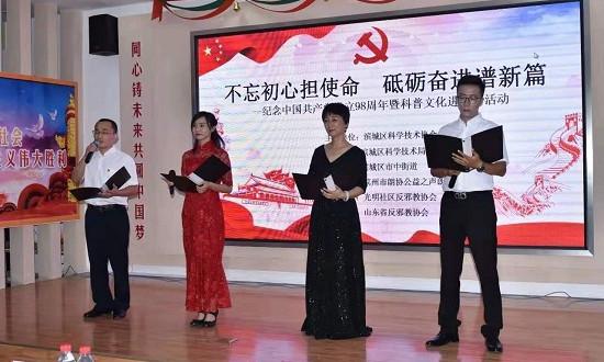 不忘初心担使命 砥砺奋进谱新篇——庆祝中国共产党成立98周年暨科普文化进社区活动