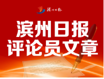 """滨州日报评论员文章:用好改革开放""""关键一招""""增强发展动力"""