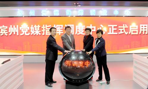 滨州党媒指挥调度中心正式启用