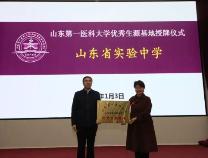 滨州实验中学成为山东第一医科大学优秀生源基地