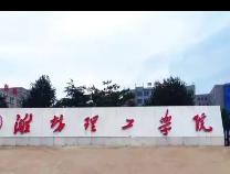 山东师范大学历山学院转设为潍坊理工学院