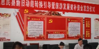 惠民县召开新旧动能转换引导暨旅游产业奖补资金发放座谈会