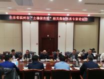 """滨州市""""土壤保育院""""相关指标体系专家论证会在南京举行"""