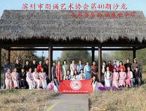 滨州市朗诵艺术协会 第40期沙龙活动成功举办