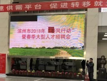 """滨州工会""""春送岗位、就业援助""""行动正在进行中"""