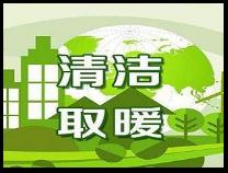 滨州全面完成今年清洁取暖改造任务