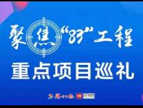 滨州高新技术产业开发区:深耕十大招商链条 加快六大专业化园区建设