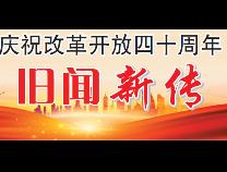 """【滨州改革开放""""旧闻新传""""】""""黄三角""""开发:高效生态成滨州经济发展主旋律"""