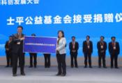 快讯!张红霞代表家族向士平公益基金捐赠2亿魏桥创业股权