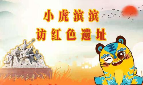 【小虎滨滨访红色遗址】渤海区:谱写中国革命史册光辉一页