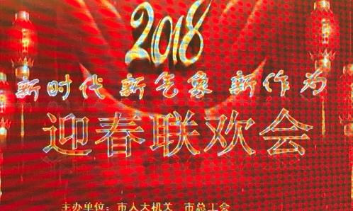 """【滨州网直播】新时代、新气象、新作为""""迎春联欢会"""