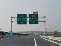 这条高速开通后滨州去青岛、烟台至少提速半小时