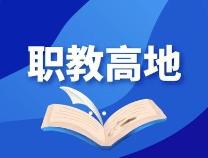 """濱州打造職教高地助力""""雙型""""城市建設"""