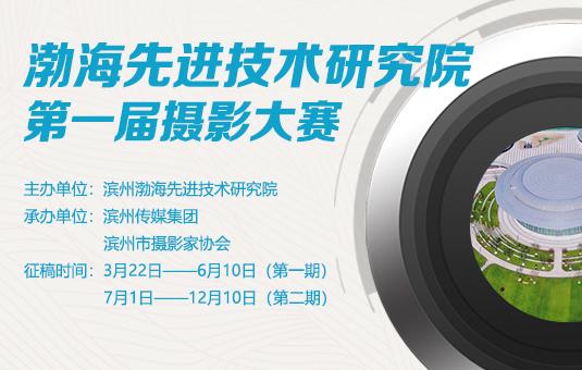 渤海先进技术研究院第一届摄影大赛