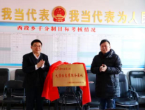 滨州职业学院大学生社会实践基地在乐陵市西段乡揭牌