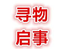 【寻物播报】12月份 滨州一大波寻物启事,求好心人帮忙寻找!