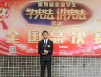 """滨州学生赵建磊 """"学宪法讲宪法"""" 全国总决赛夺得亚军"""