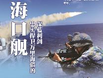 【时代楷模】海口舰:忠实捍卫万里海疆的深蓝利剑