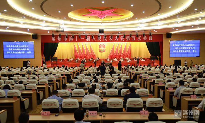 滨州市十一届人大五次会议胜利闭幕