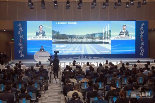 2020年山东省科协年会在滨开幕