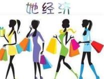 """一般家庭女性主导了70%以上的消费,商家紧盯""""她经济"""""""