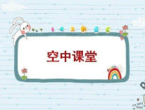 """滨州""""空中教室""""扶植经历成""""网红""""受热捧"""