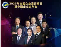濱州網直播 2020年全國企業家活動日暨中國企業家年會